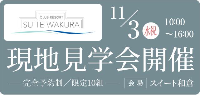 11/3 10:00〜16:00 スイート和倉 現地見学会開催